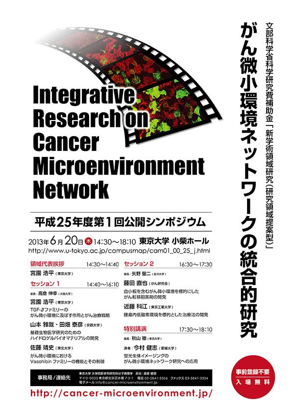 第2回がん微小環境ネットワークの統合的研究シンポジウム