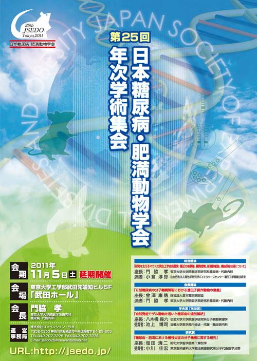 第25回 日本糖尿病・肥満動物学会年次学術集会