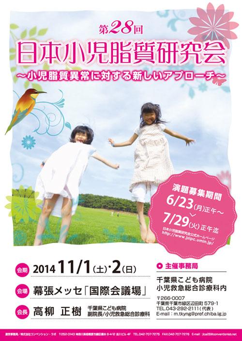 第28回 日本小児脂質研究会
