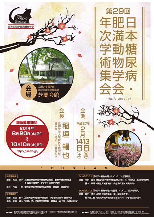 第29回 日本糖尿病・ 肥満動物学会 年次学術集会