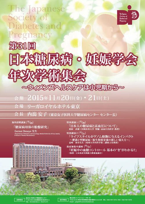 第31回 日本糖尿病・妊娠学会年次学術集会