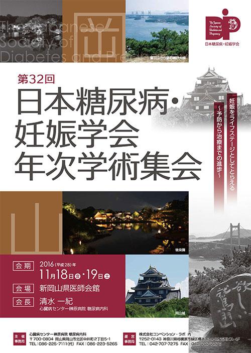 第32回日本糖尿病・妊娠学会年次学術集会