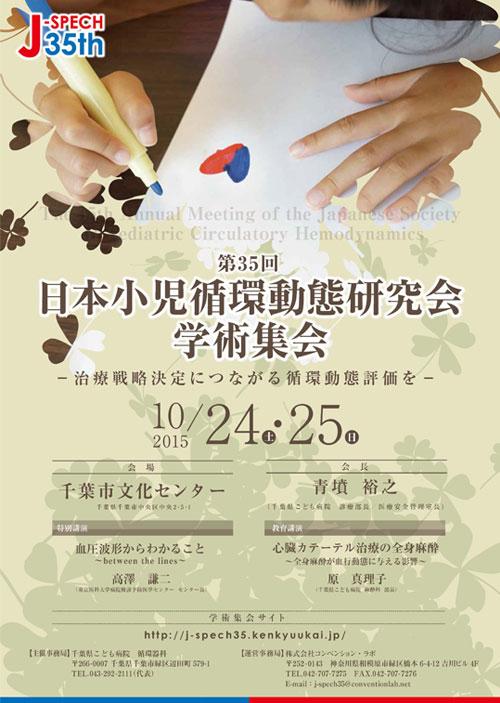 第35回 日本小児循環動態研究会学術集会