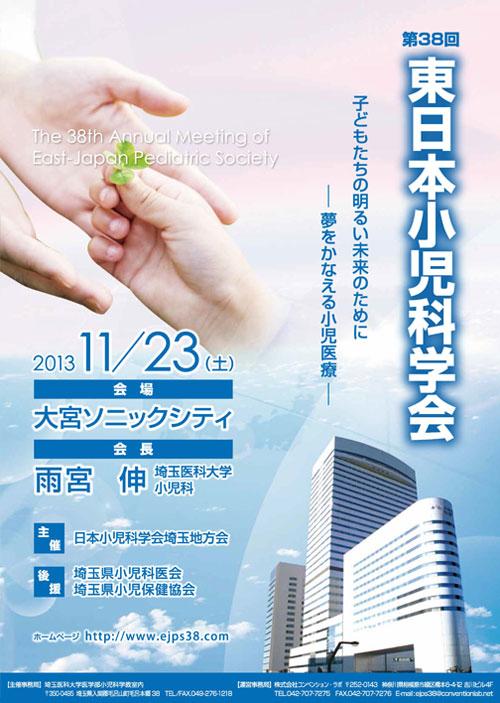 第38回 東日本小児科学会