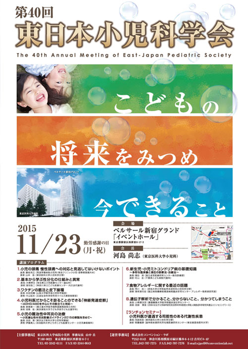 第40回 東日本小児科学会