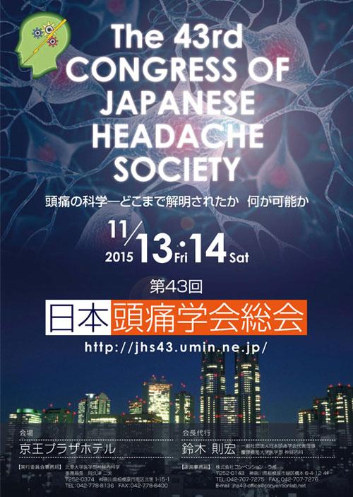 第43回 日本頭痛学会総会