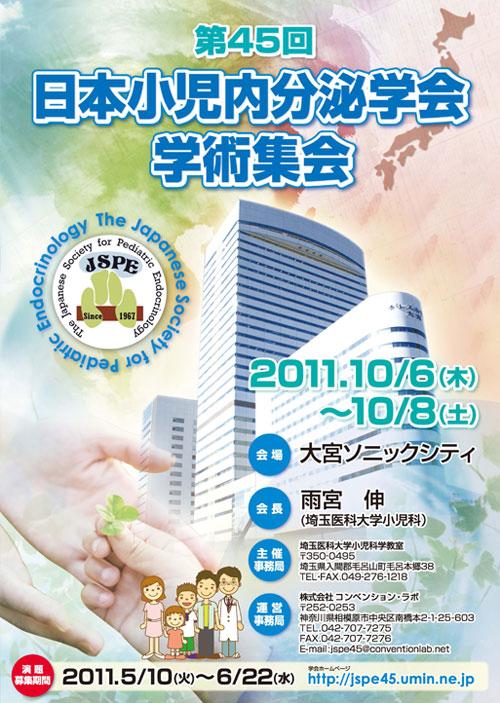 第45回 日本小児内分泌学会 学術集会