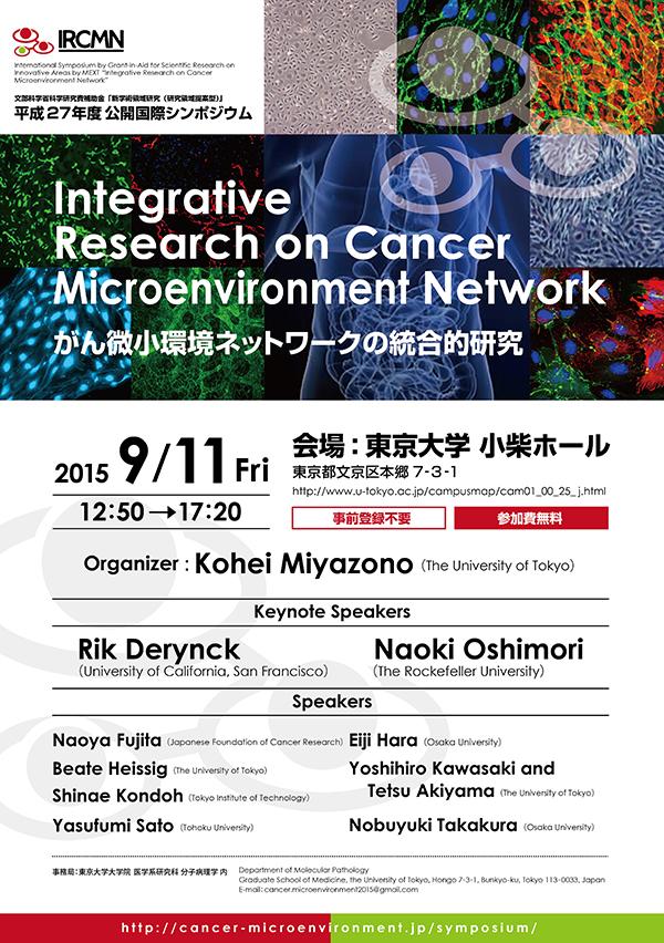 第5回がん微小環境ネットワークの統合的研究シンポジウム