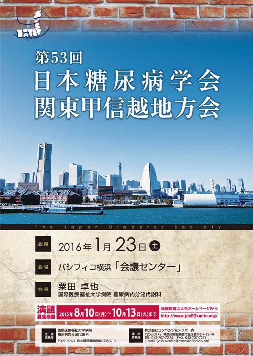 第53回日本糖尿病学会関東甲信越地方会