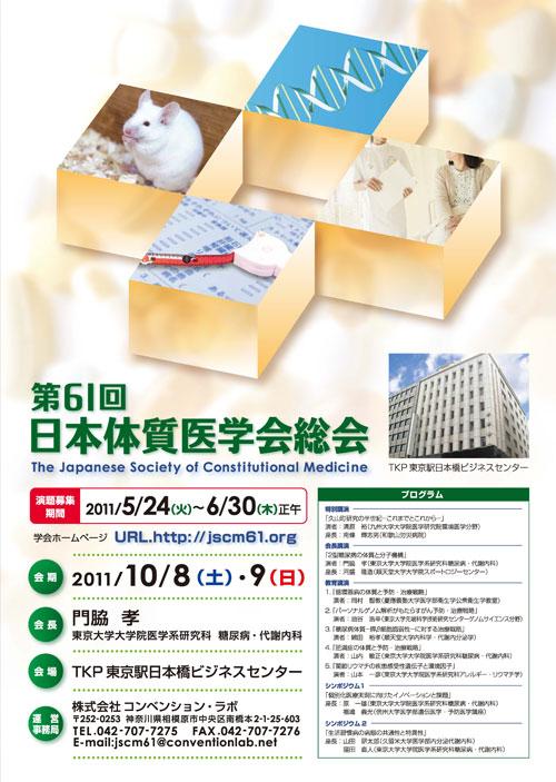 第61回日本体質医学会総会