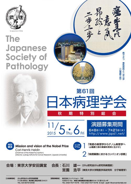 第61回日本病理学会秋期特別総会