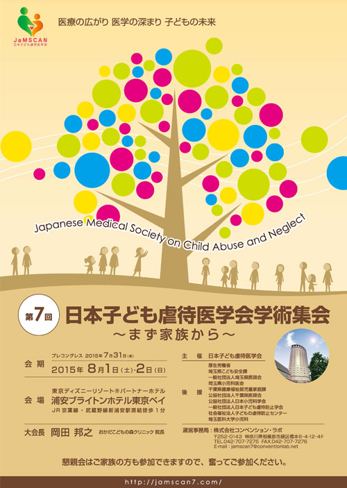 第7回 日本子ども虐待医学研究会学術集会