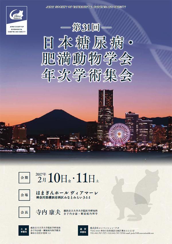 第31回日本糖尿病・肥満動物学会年次学術集会