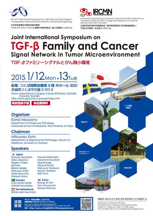 「TGF-βファミリーシグナル国際共同研究拠点」 第4回国際シンポジウム