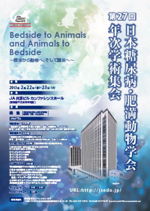 第27回 日本糖尿病・肥満動物学会年次学術集会