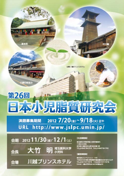第26回 日本小児脂質研究会